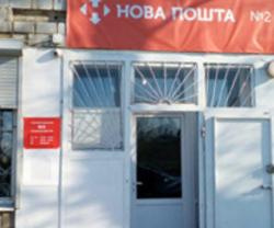 Новая Почта, развитие существующей сети отделений